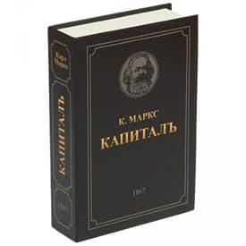 """Книга-сейф  """"Капитал"""", 15*4*21,5 см"""